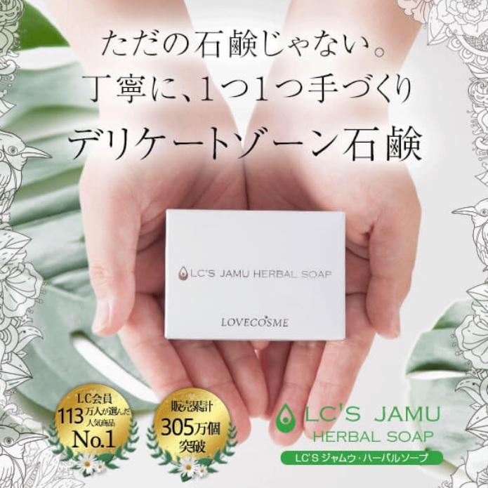 専用の石鹸で正しく洗浄:ジャムウ・ハーバルソープ