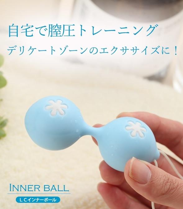 LCインナーボールで膣のゆるみを改善して名器をゲット