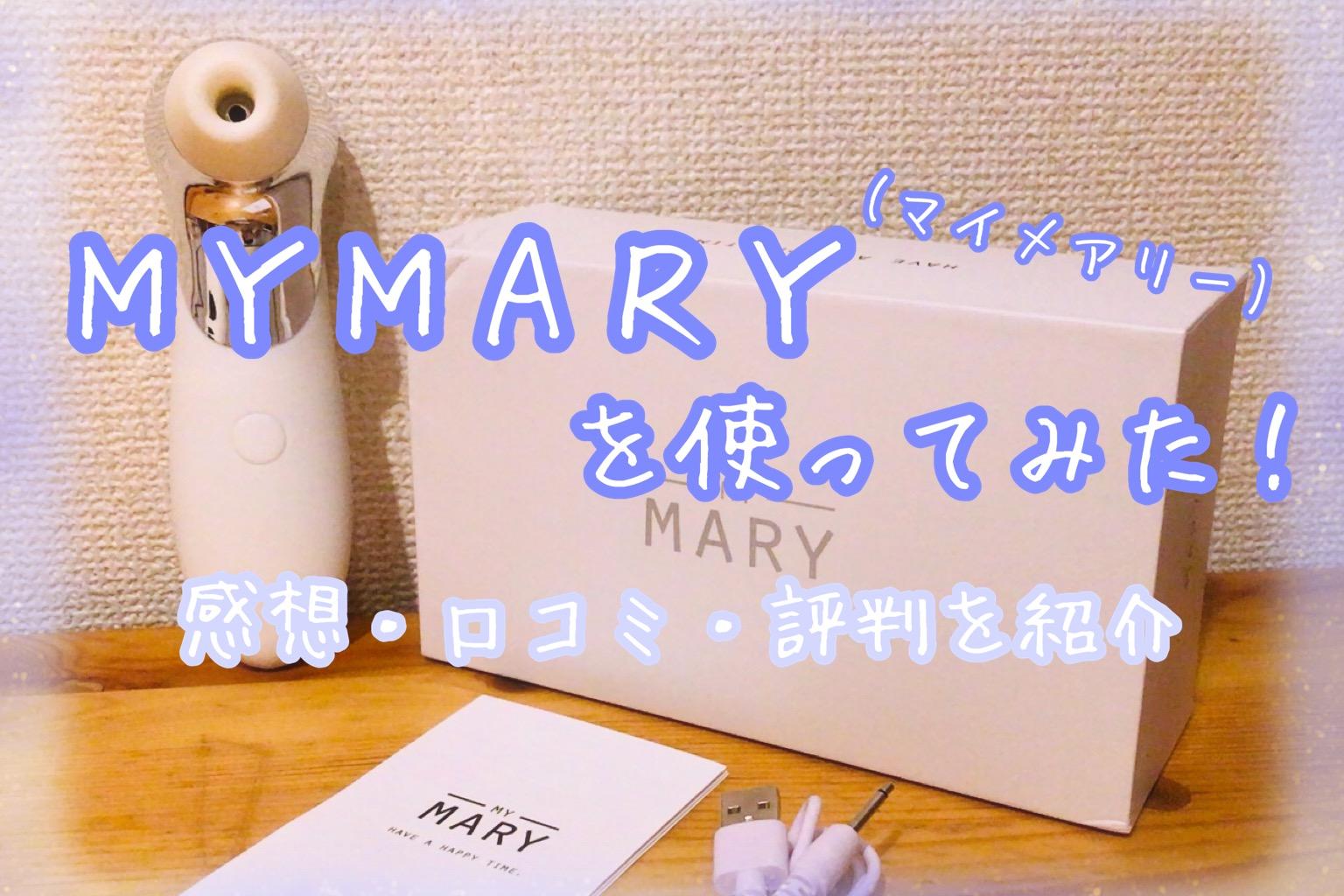 MYMARY(マイメアリー)を使ってみた!感想・口コミ・評判を紹介