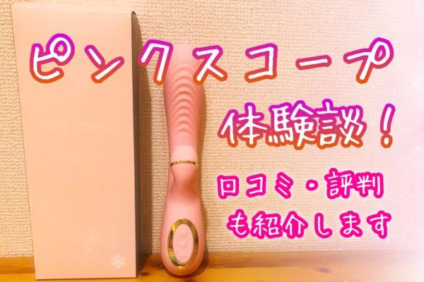 クリ吸引挿入バイブ【ピンクスコープ】体験談!口コミ・評判も紹介