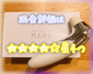 MYMARYの総合評価は★★★★星4つ!