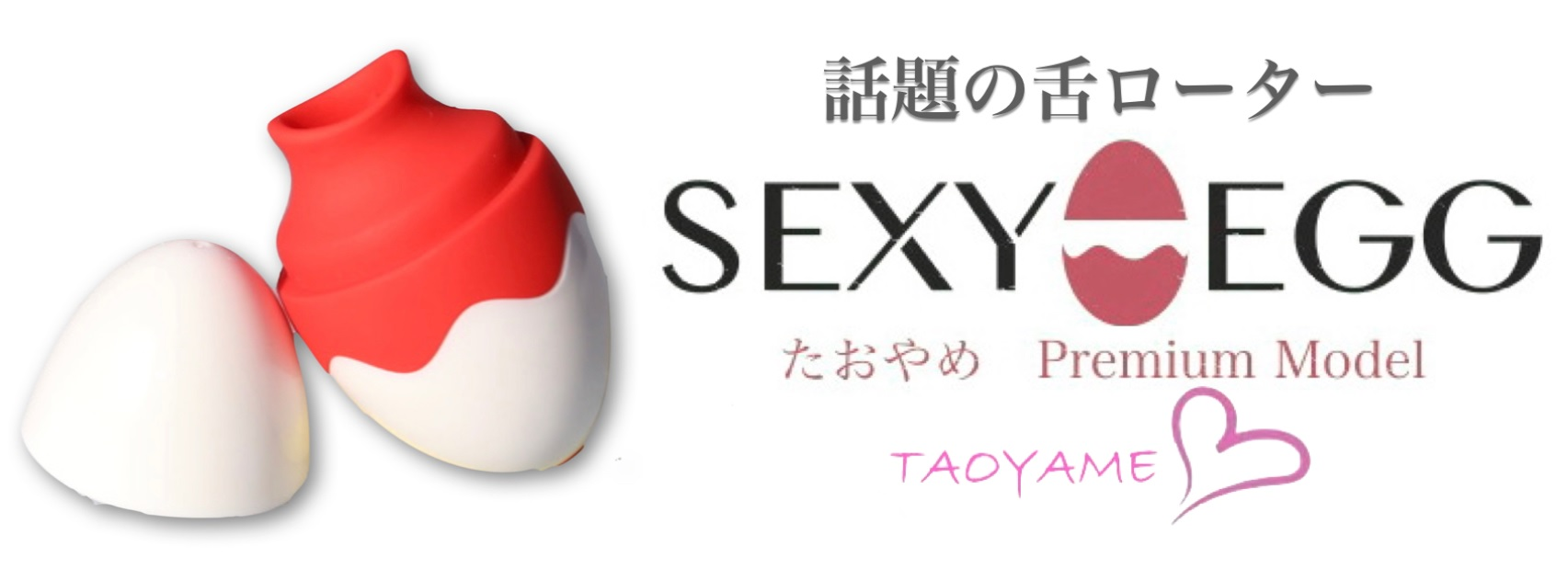 SEXYEGG(セクシーエッグ)の口コミ・評判情報を総まとめ!